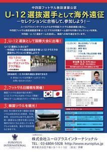 中四国施設連盟セレクション案内.jpg