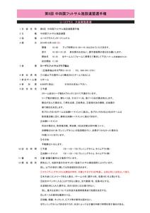 H26年度中四国要項(U-12)-001.jpg