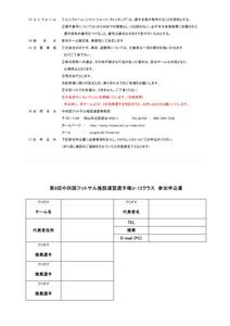 H26年度中四国要項(U-12)-002.jpg